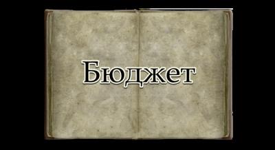 Бюджет - 160 ОУ Кирил и Методий - Чепинци
