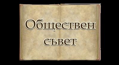 Обществен съвет - 160 ОУ Кирил и Методий - Чепинци